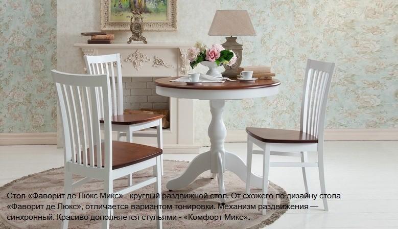 Стол ФАВОРИТ де ЛЮКС МИКС